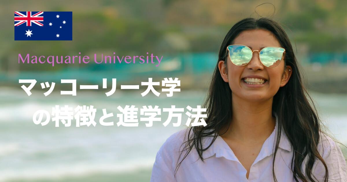 【海外進学】マッコーリー大学の特徴と進学方法を紹介(Macquarie University)