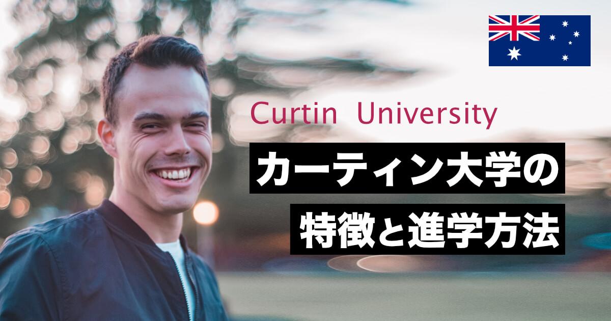 【海外進学】カーティン大学の特徴と進学方法を紹介(Curtin University)