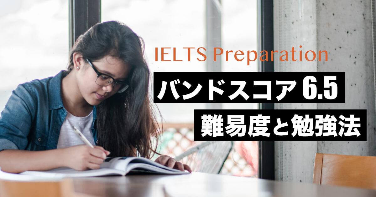 【IELTS 6.5】バンドスコア「6.5」の難易度と勉強法の解説