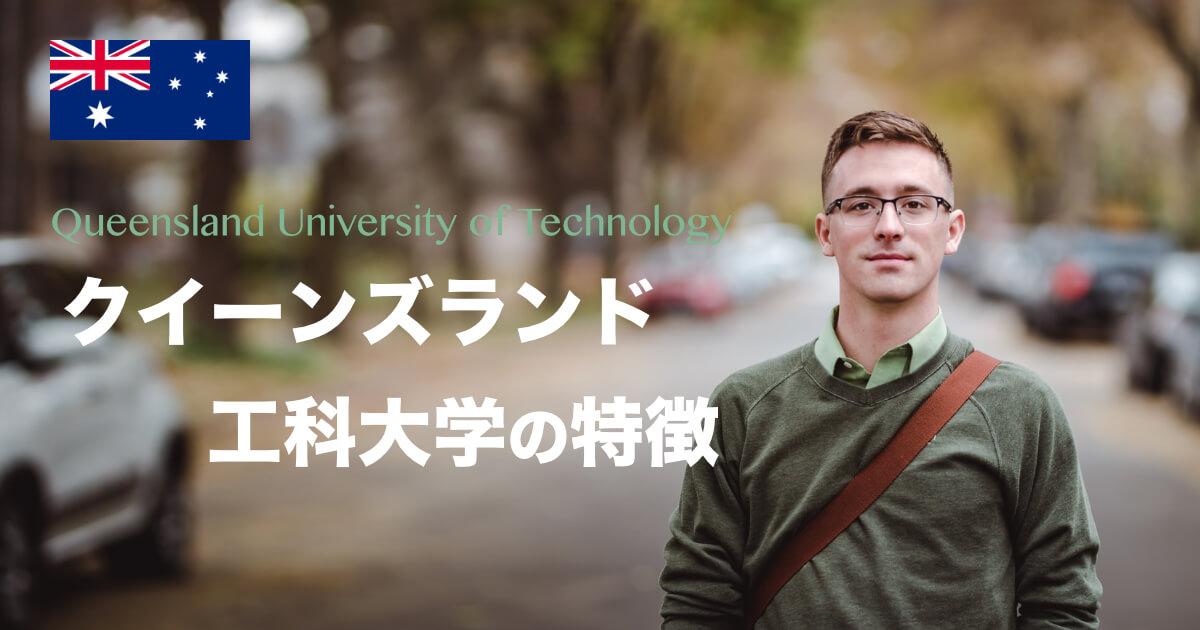 【海外進学】クイーンズランド工科大学(QUT)の特徴と進学方法を紹介