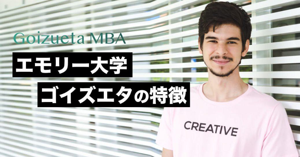 【MBA】エモリー大学ゴイズエタの特徴と日本人の入学難易度(Goizueta)
