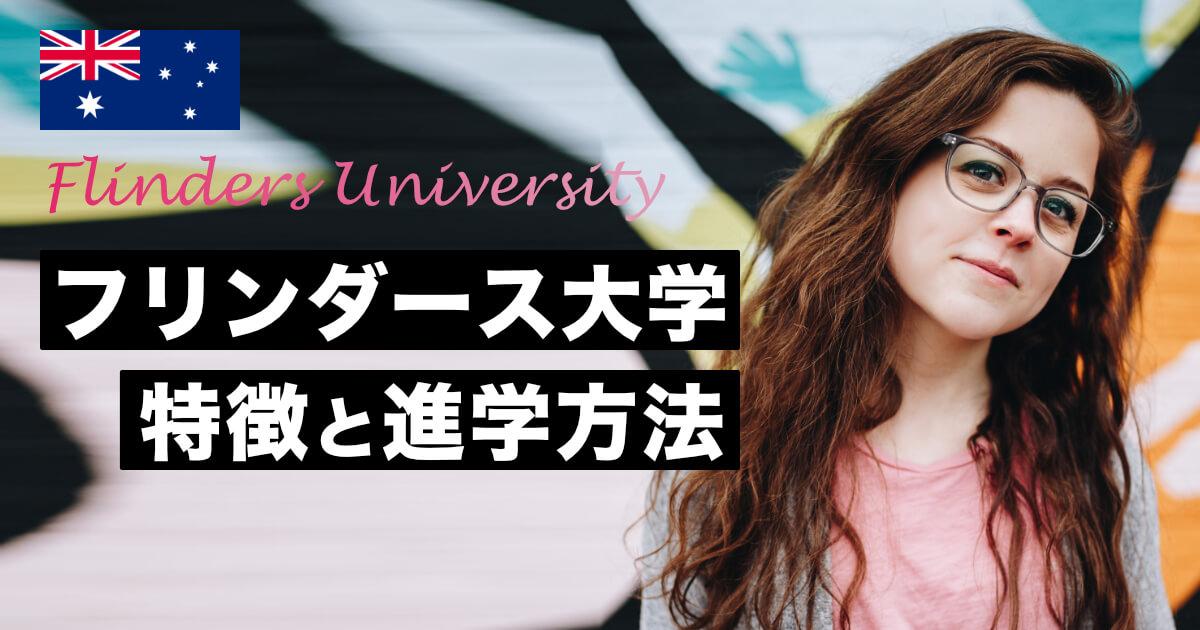 【海外進学】フリンダース大学の特徴と進学方法を紹介(Flinders University)