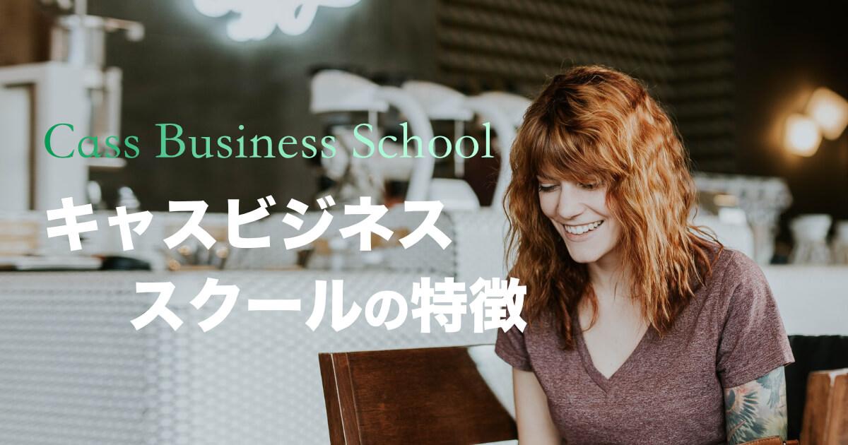【MBA】キャスビジネススクールの特徴と日本人の入学難易度(Cass Business School)