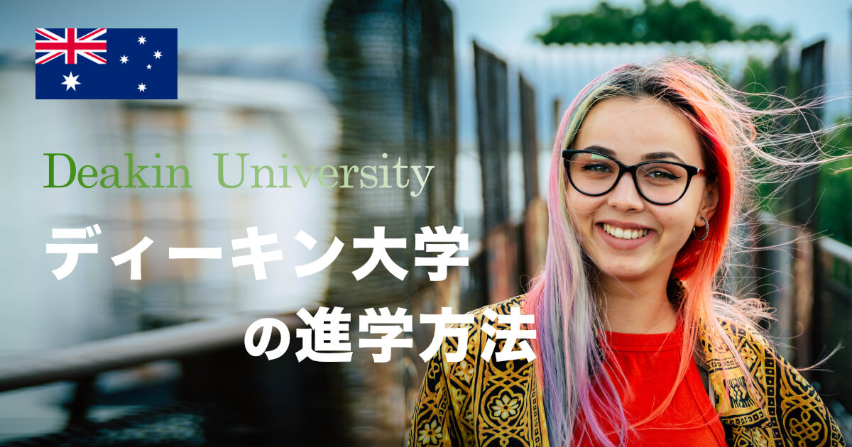 【海外進学】ディーキン大学の特徴と進学方法を紹介(Deakin University)