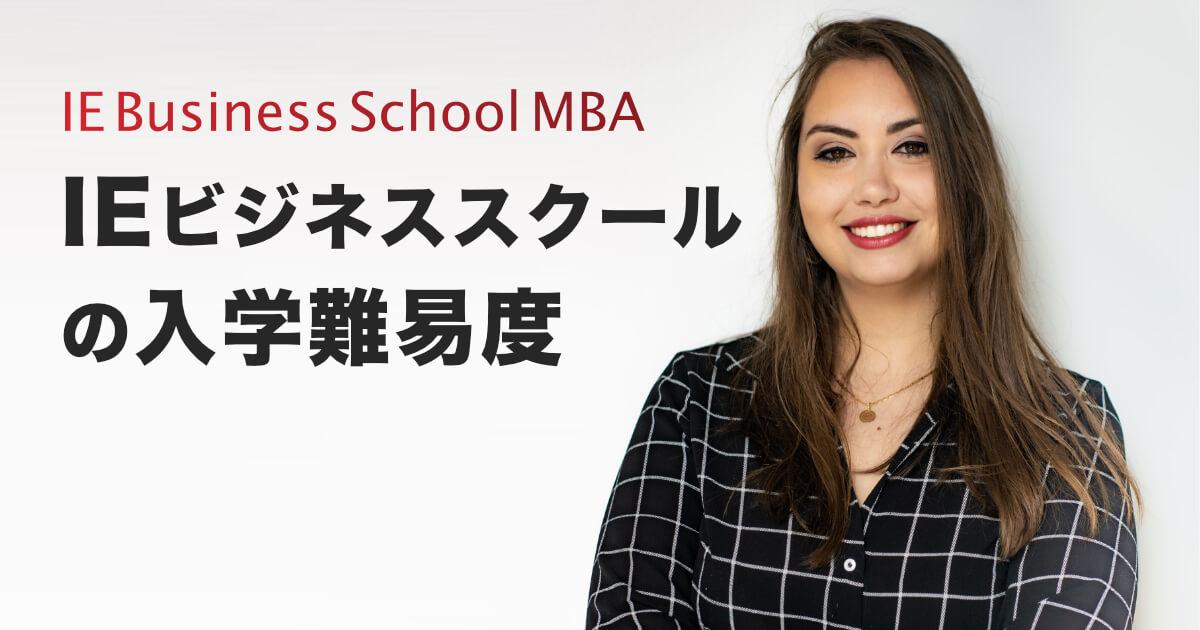 【MBA】IEビジネススクールの特徴と日本人の入学難易度(IE Business School)