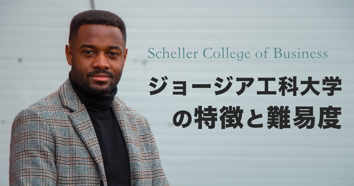 【MBA】ジョージア工科大学シェラーの特徴と日本人の入学難易度(Scheller)