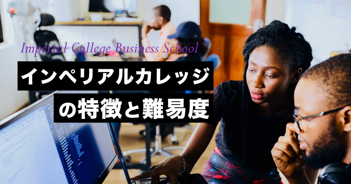 【MBA】インペリアルカレッジの特徴と難易度 (Imperial College Business School)