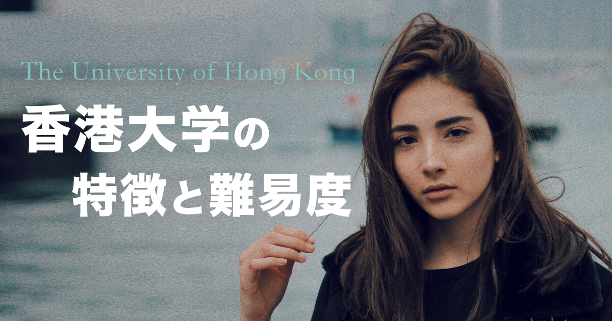 【MBA】香港大学(HKU)の特徴と難易度 (The University of Hong Kong)