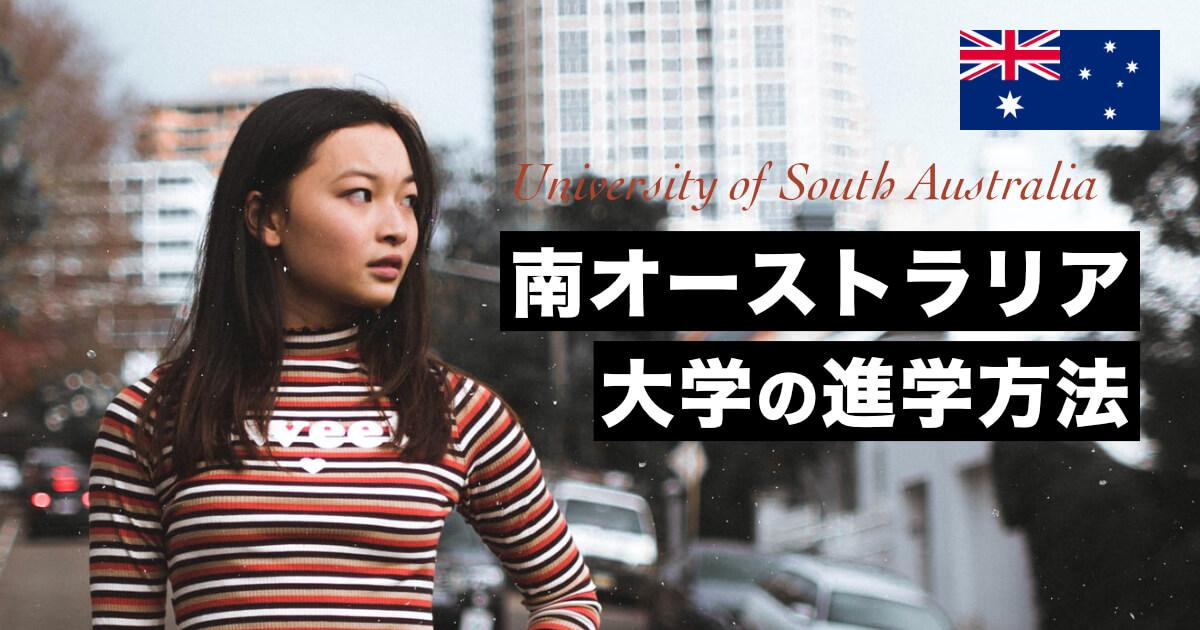 【海外進学】南オーストラリア大学の特徴と進学方法を紹介(University of South Australia)