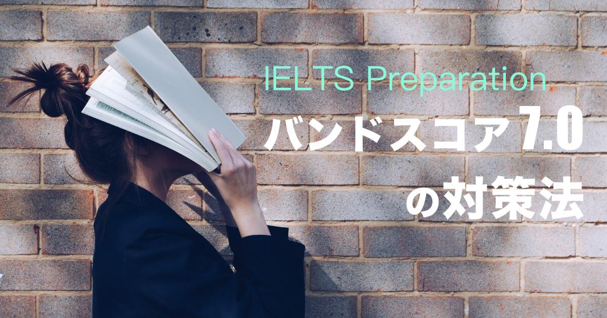 【IELTS 7.0】バンドスコア「7.0」の難易度と勉強法の解説