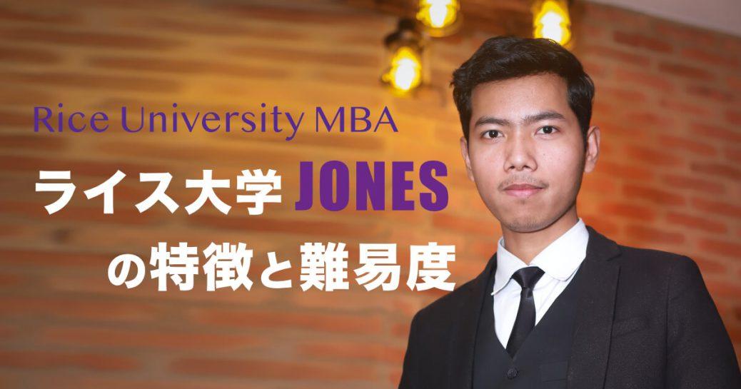 【MBA】ライス大学Jonesの特徴と難易度 (Rice University)