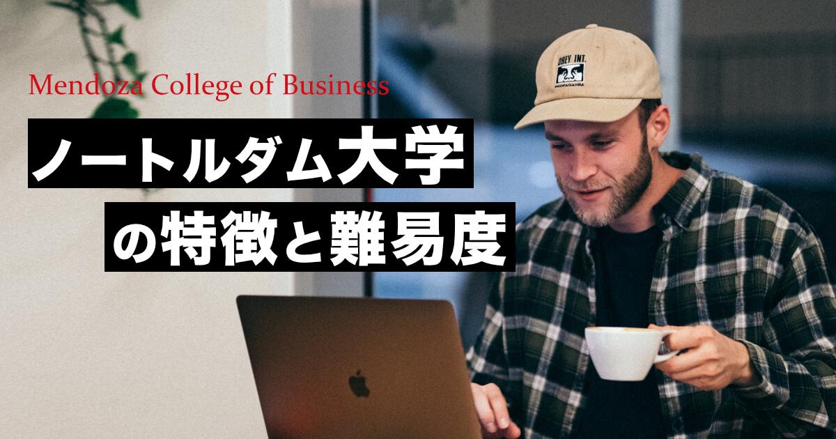 【MBA】ノートルダム大学MBAメンドーザの特徴と難易度 (Mendoza)