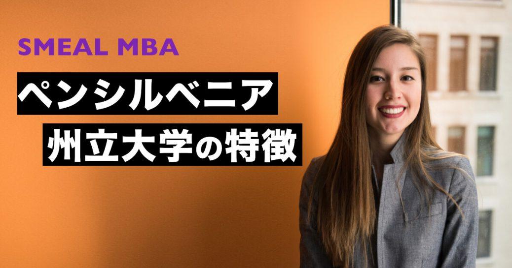 【MBA】ペンシルベニア州立大学MBAスミールの特徴と難易度 (Smeal)