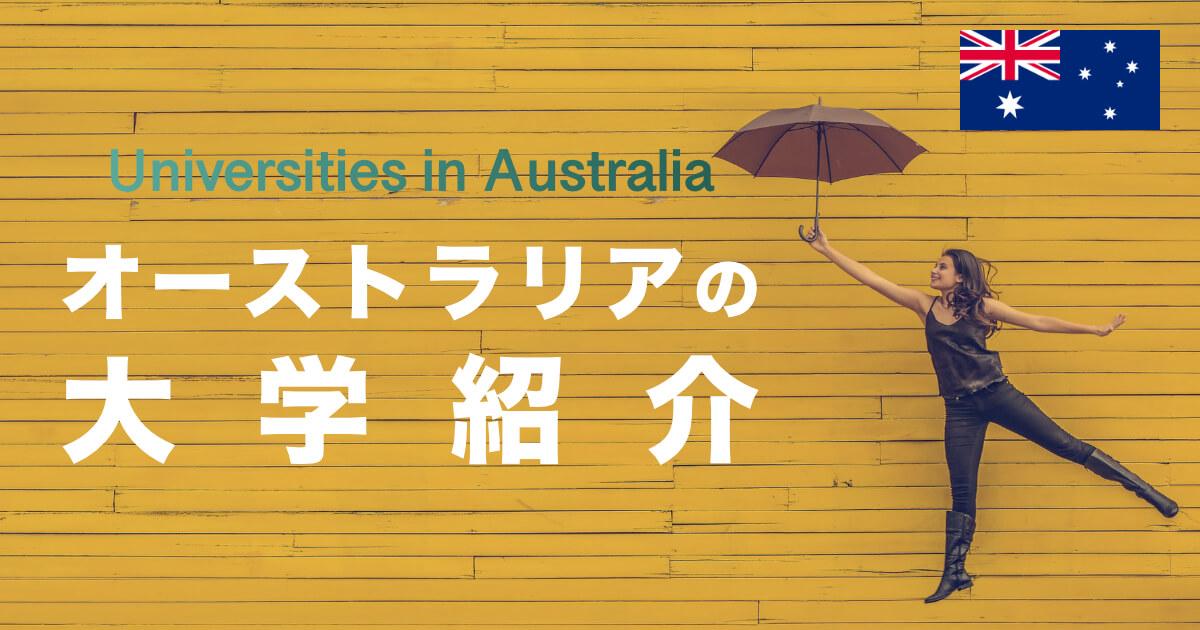 【保存版】オーストラリアの全大学紹介と進学先の選び方を徹底紹介
