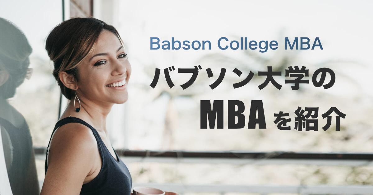 【MBA】バブソン大学MBA Olinの特徴と難易度 (Babson College)