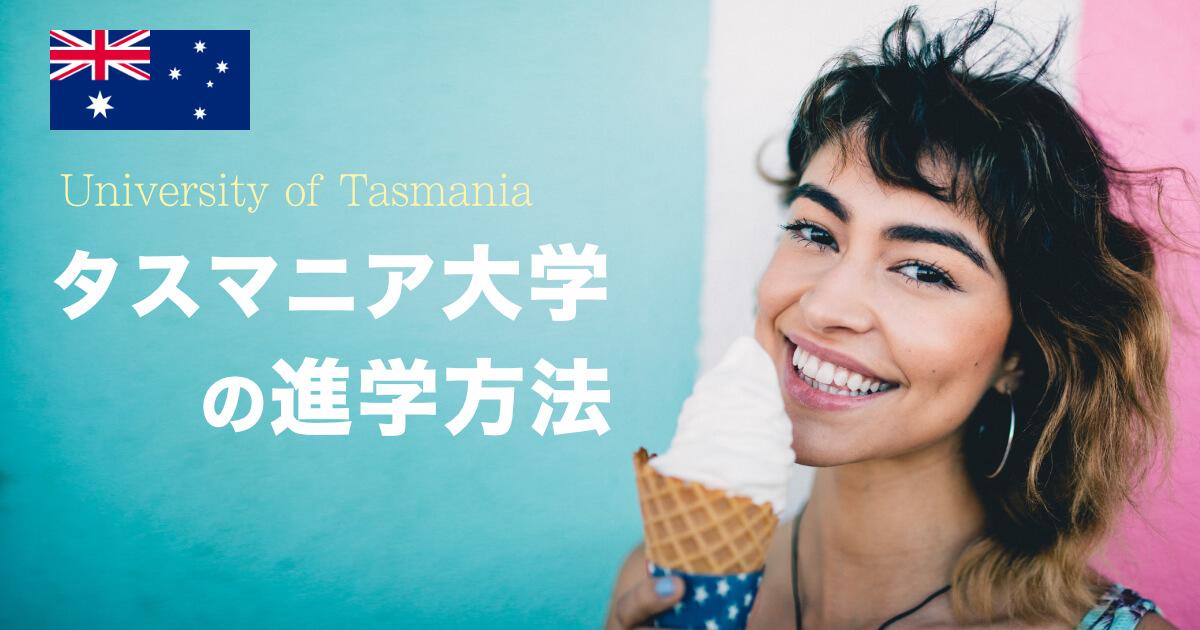 【海外進学】タスマニア大学の特徴と進学方法を紹介(University of Tasmania)