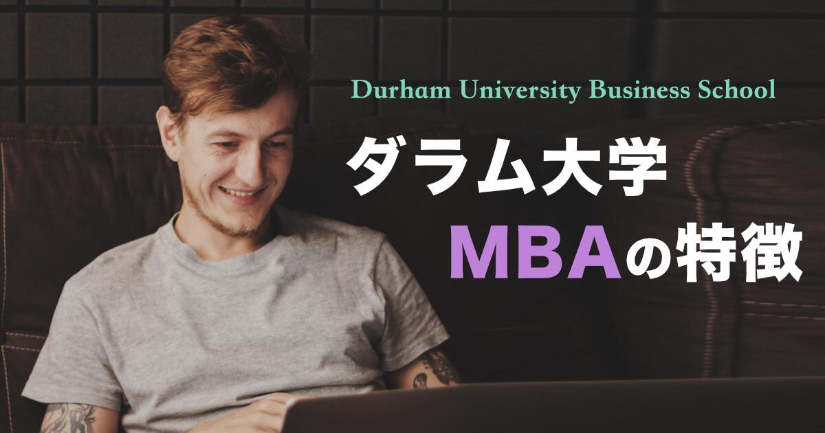【MBA】ダラム大学MBAの特徴と難易度 (Durham University Business School)