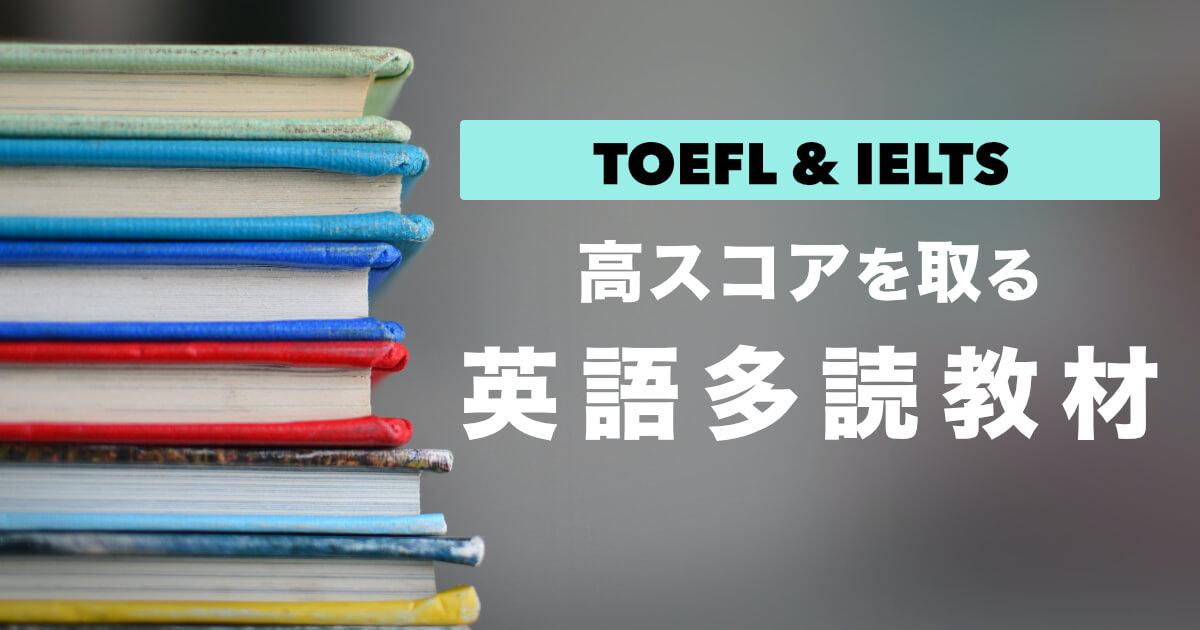 【多読教材】IELTSやTOEFLのリーディングで高スコアをとるための多読法