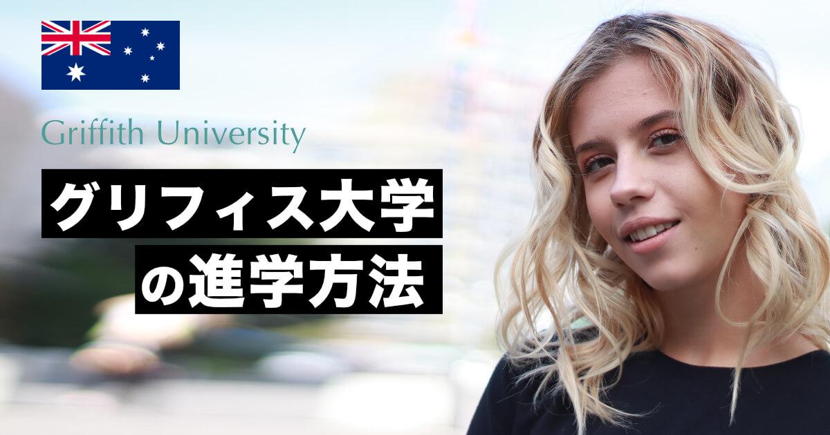 【海外進学】グリフィス大学の特徴と進学方法を紹介(Griffith University)