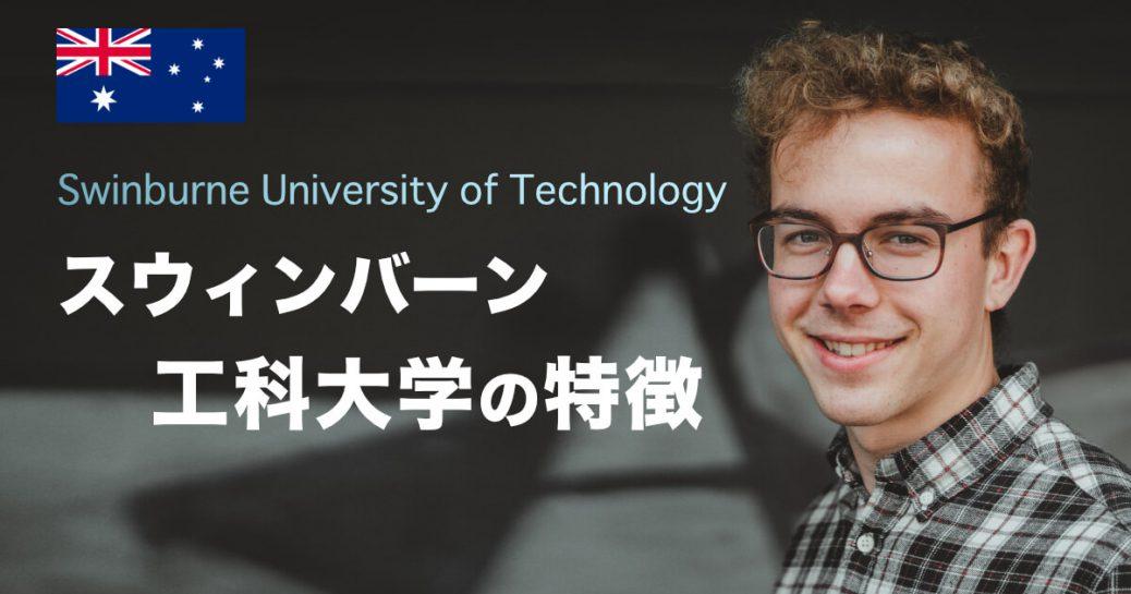 【海外進学】スウィンバーン工科大学の特徴と進学方法を紹介(Swinburne University of Technology)