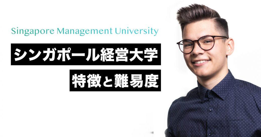 【MBA】シンガポール経営大学SMUの特徴と難易度 (Singapore Management University)