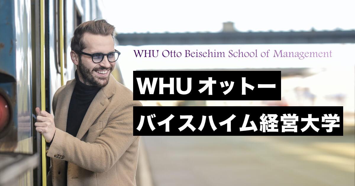 【MBA】WHUオットー・バイスハイム経営大学の特徴と難易度