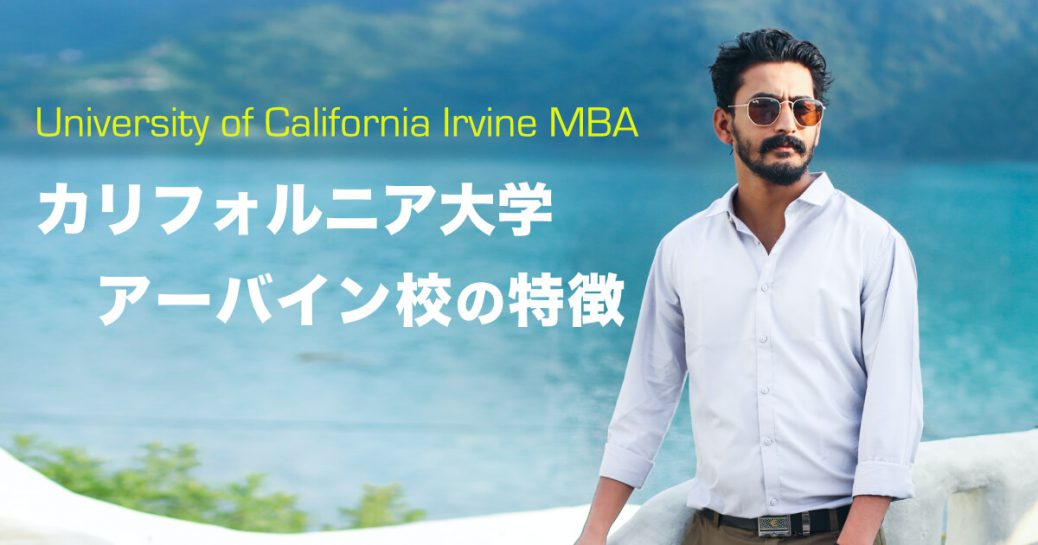 【MBA】カリフォルニア大学アーバイン校MBA UCIの特徴と難易度