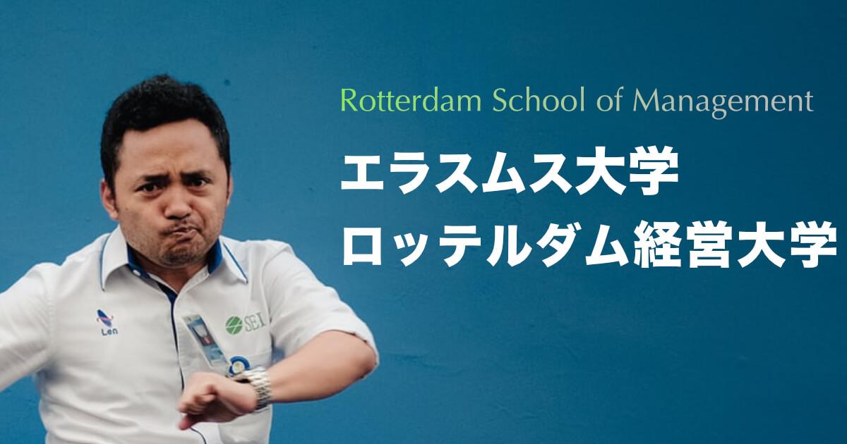 【MBA】 エラスムス大学ロッテルダム経営大学の特徴と難易度
