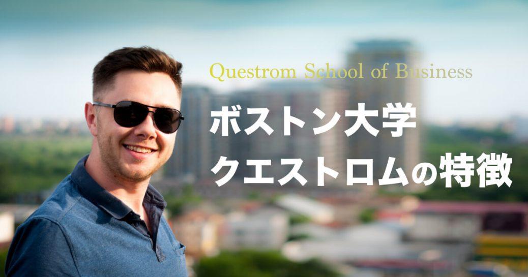 【MBA】 ボストン大学クエストロムMBAの特徴と難易度