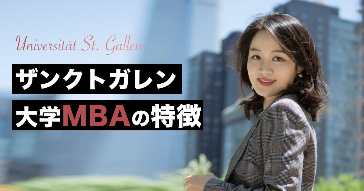 【MBA】 ザンクトガレン大学MBAの特徴と難易度 (Universität St. Gallen)