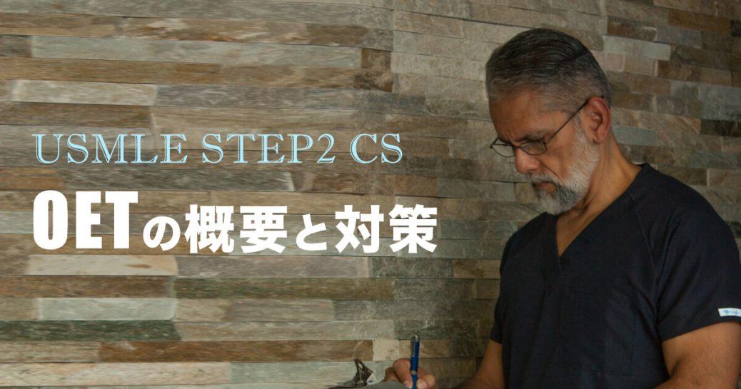 USMLE ステップ2 CS OETの概要と対策を徹底紹介