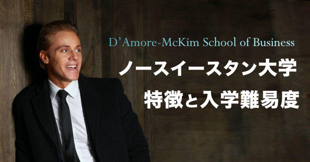 【MBA】 ノースイースタン大学MBAの特徴と難易度 (D'Amore-McKim)