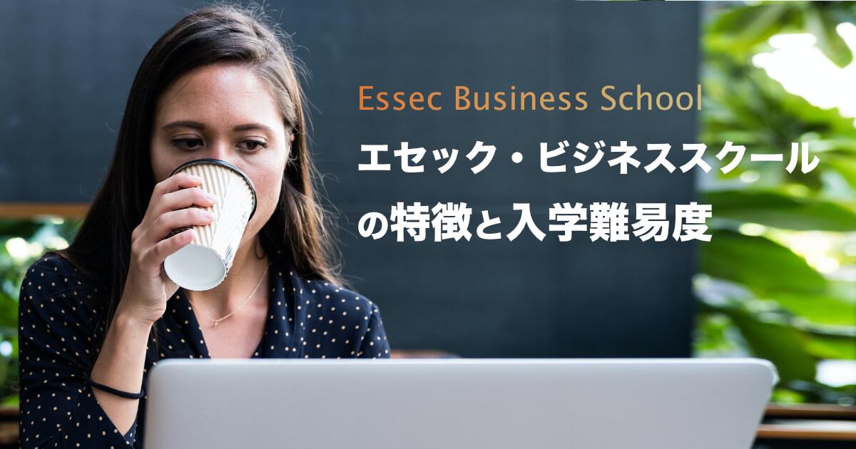 【MBA】 エセック・ビジネススクールの特徴と難易度 (Essec)