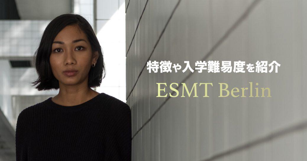 【MBA】 ESMT Berlinの特徴と入学難易度を徹底紹介