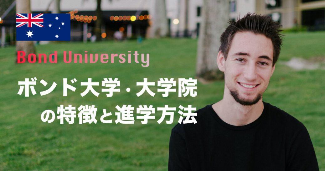 【海外進学】ボンド大学の特徴と進学方法を紹介(Bond University)