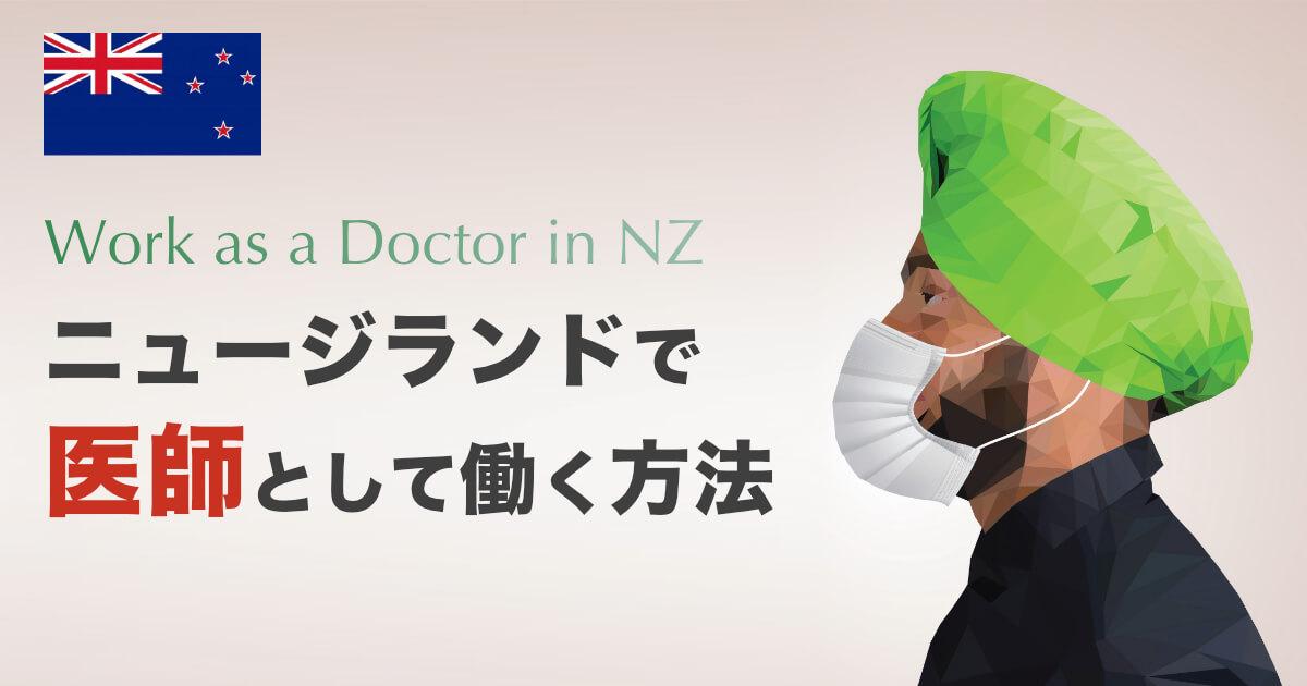 ニュージーランドで医師として働く方法と年収 まとめ