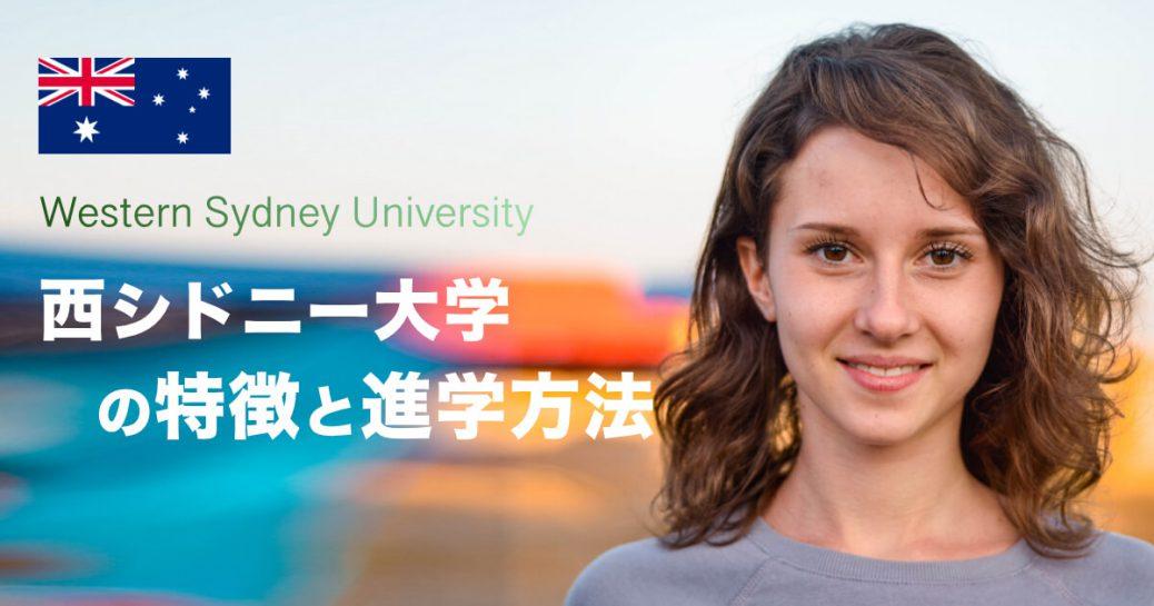 【海外進学】西シドニー大学の特徴と進学方法を紹介(Western Sydney University)