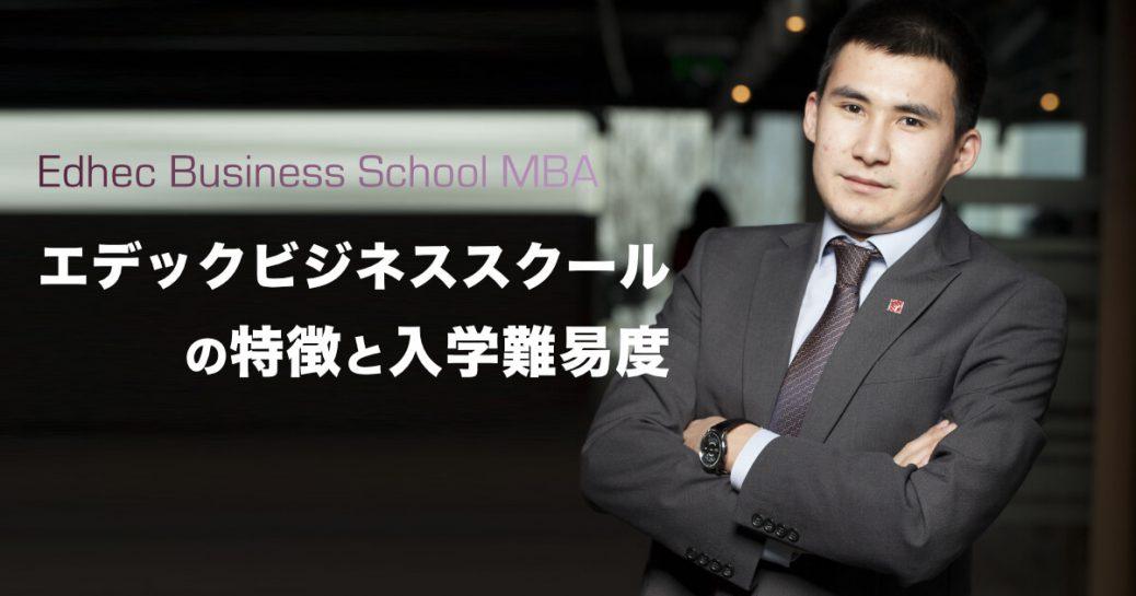 【MBA】 エデック ビジネススクールの特徴と入学難易度を紹介 (EDHEC)
