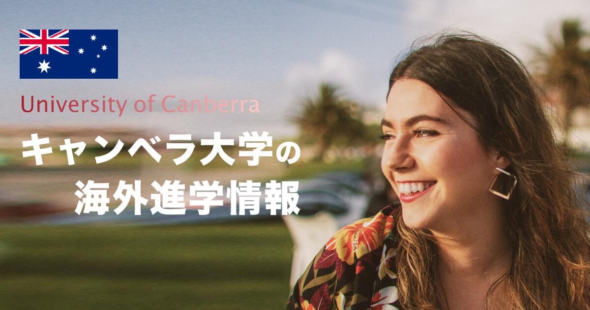 【海外進学】キャンベラ大学の特徴と進学方法を紹介(University of Canberra)