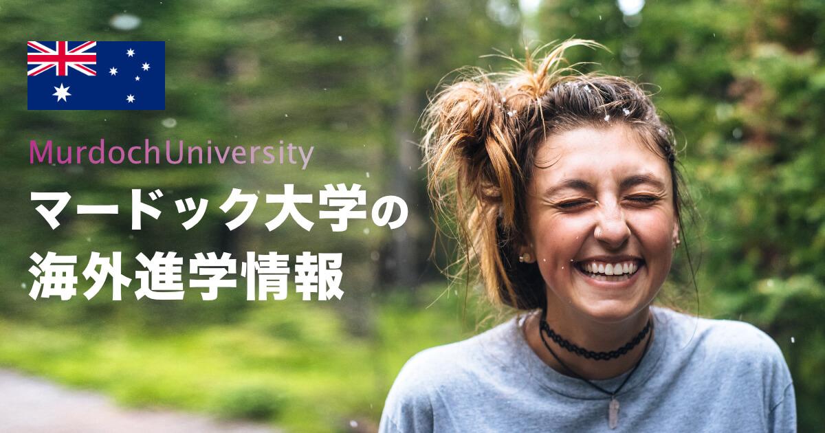 【海外進学】マードック大学の特徴と進学方法を紹介(Murdoch University)