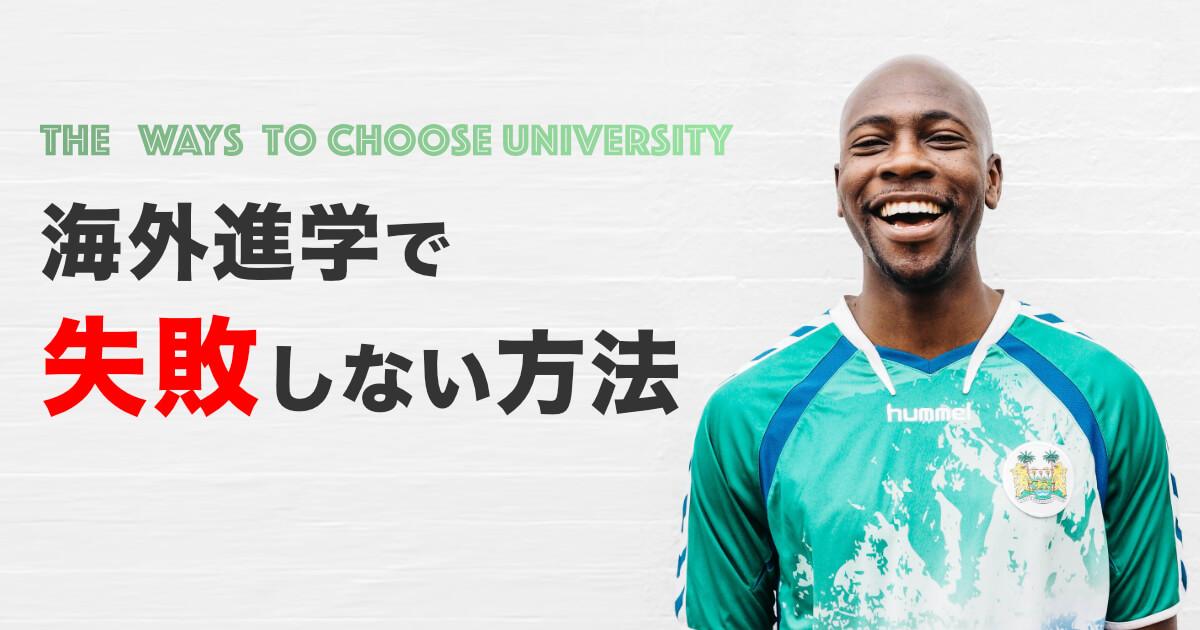 【進学先選定】海外大学、MBAの後悔しない選び方4選