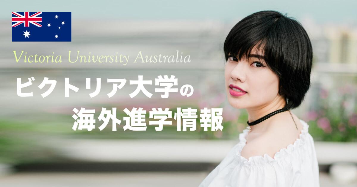 【海外進学】ビクトリア大学(豪州)の特徴と進学方法を紹介(Victoria University)