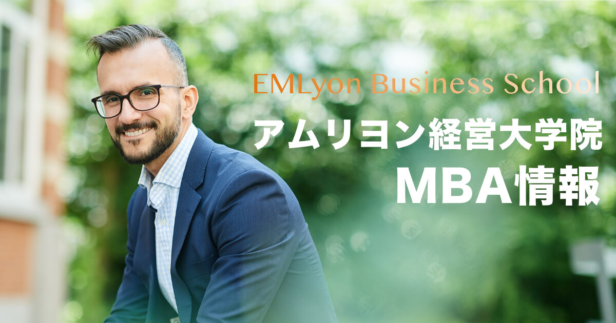 【MBA】 アムリヨン経営大学院 (EMLyon) の特徴と入学難易度を紹介