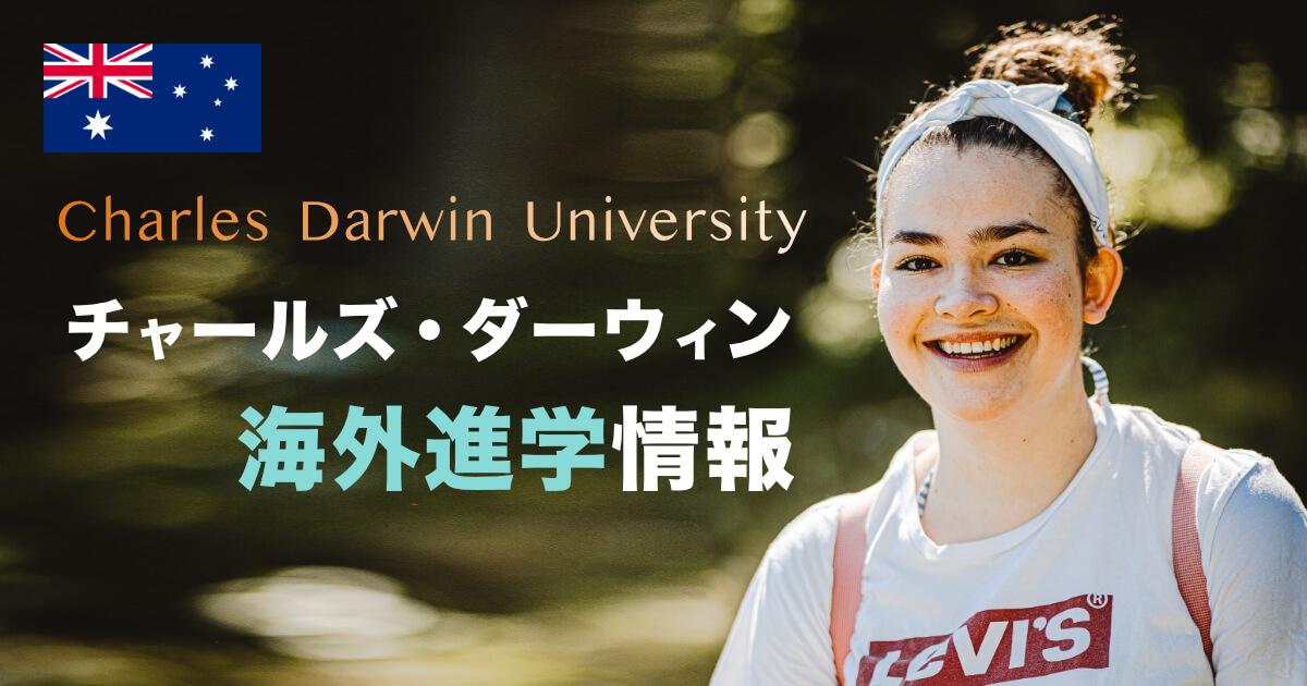 【海外進学】チャールズ・ダーウィン大学の特徴と進学方法を紹介(Charles Darwin)