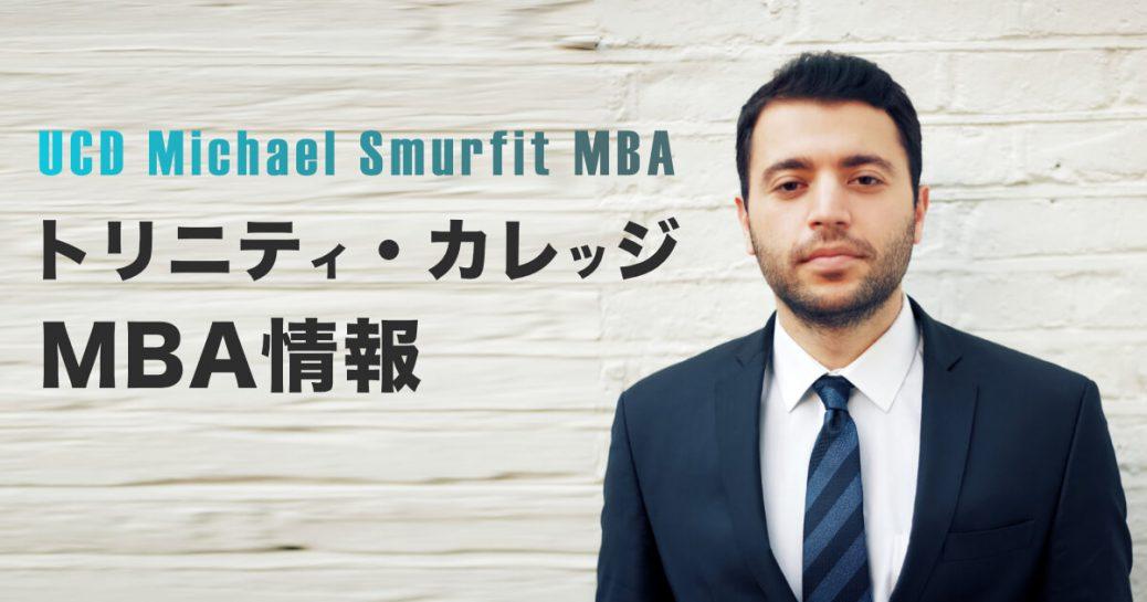 【MBA】トリニティ・カレッジ MBAの特徴と入学難易度を紹介(UCD Smurfit)