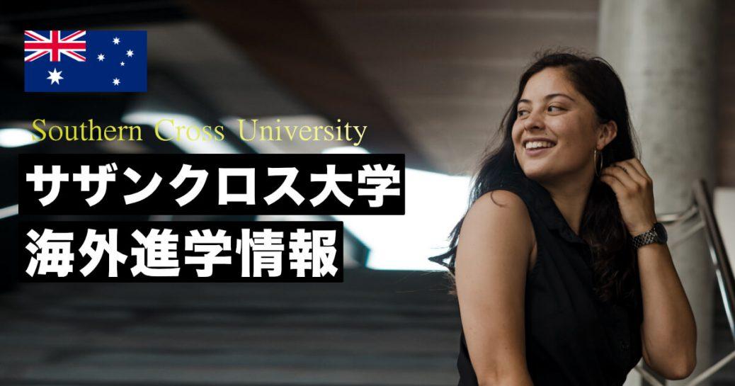 【海外進学】サザンクロス大学の特徴と進学方法を紹介(Southern Cross University)