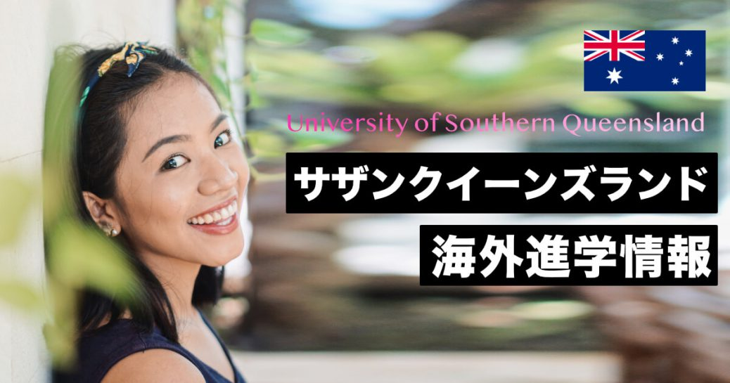 【海外進学】サザンクイーンズランド大学の特徴と進学方法を紹介