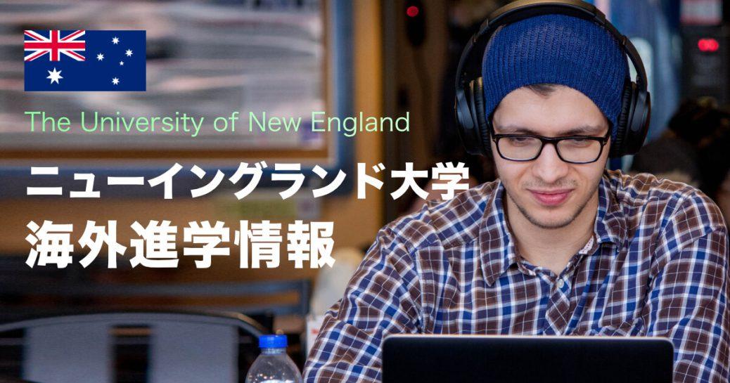 【海外進学】ニューイングランド大学の特徴と進学方法を紹介 (UNE)