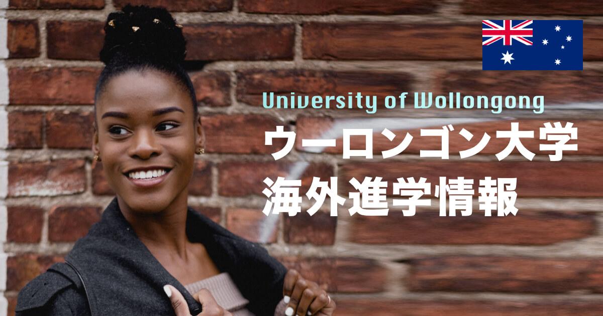 【海外進学】ウーロンゴン大学の特徴と進学方法を紹介 (UOW)