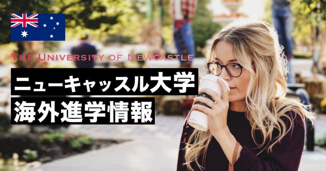 【海外進学】ニューキャッスル大学の特徴と進学方法を紹介 (UoN)
